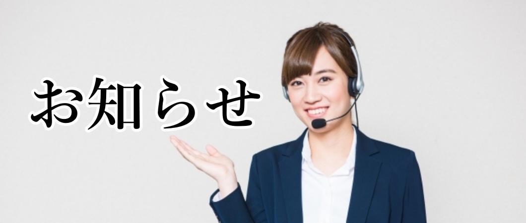 笑顔で「お知らせ」を知らせる女性