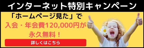 ネットキャンペーン 入会・年会費無料