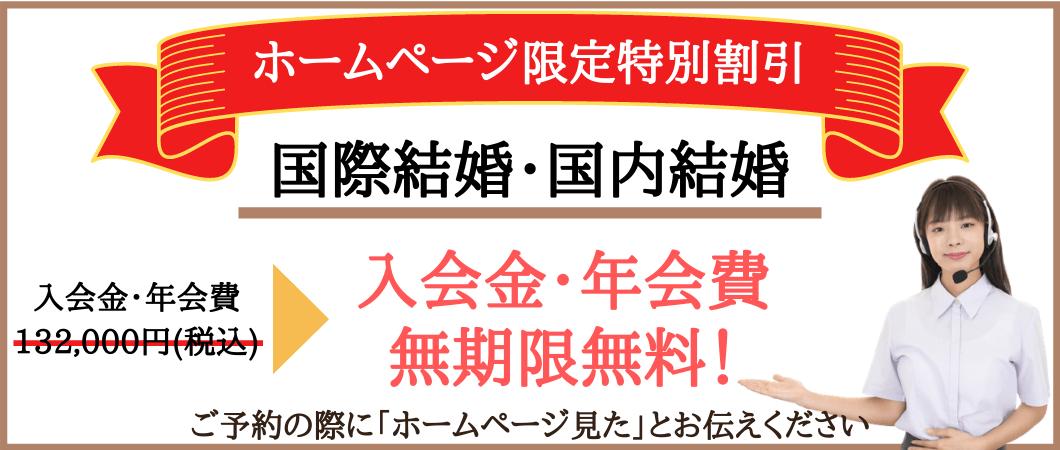 ホームページ限定特別割引 入会金・年会費 無期限無料!